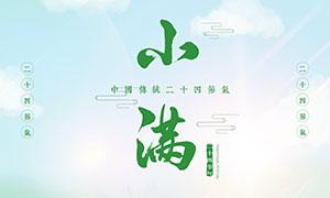 绿色小清新小满时节海报设计PSD素材