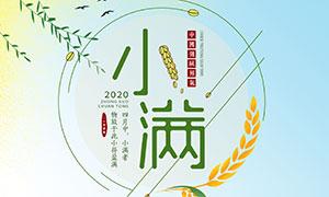 中国传统小满节气宣传单设计PSD素材