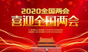 2020喜迎全國兩會宣傳展板設計PSD素材
