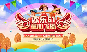 61儿童节文艺表演宣传海报PSD素材