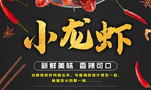 香辣小龙虾美食海报设计矢量素材