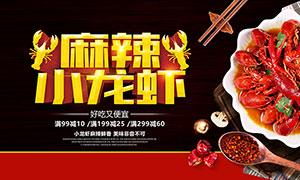 麻辣小龙虾促销海报设计PSD素材