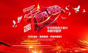 中国梦梦想起航宣传海报设计PSD素材