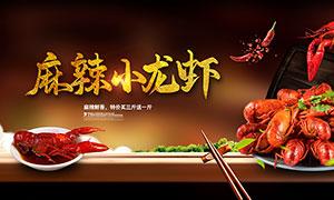 麻辣鲜香小龙虾宣传海报设计PSD素材
