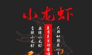 特色小龙虾美食宣传海报设计PSD素材