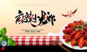 麻辣小龙虾美食宣传海报PSD分层素材