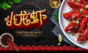 小龙虾美食促销海报设计PSD源文件