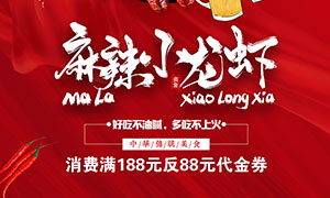 麻辣小龙虾美食促销海报PSD分层素材