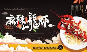 麻辣小龙虾美食宣传海报设计PSD模板