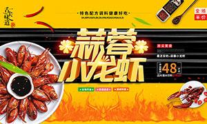 秘制蒜蓉小龙虾美食促销海报PSD素材