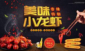 美味小龙虾促销海报设计PSD素材