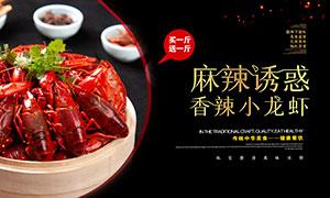 香辣小龙虾美食促销海报设计PSD素材