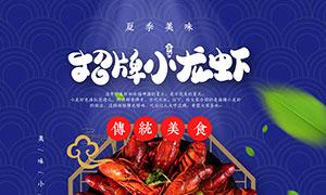 招牌小龙虾美食宣传海报设计PSD素材