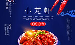 夏季美味小龙虾促销海报PSD素材