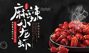 淘宝麻辣小龙虾促销海报PSD素材