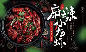 中国特色美食小龙虾海报设计PSD素材