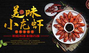美味小龙虾活动促销海报PSD素材