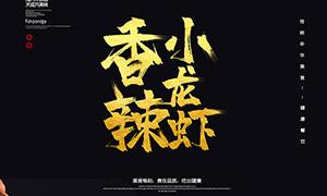 香辣小龙虾促销宣传单设计PSD素材
