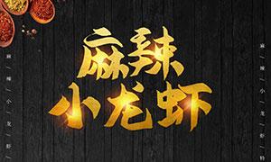 麻辣小龙虾特价促销海报PSD素材