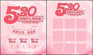 520商场活动DM单设计PSD源文件