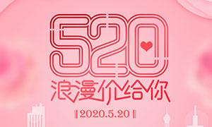 520浪漫情人节活动宣传单PSD素材