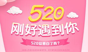 520表白日活动海报设计PSD源文件