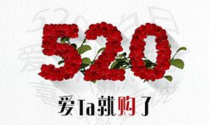 520商场满减活动海报设计PSD素材