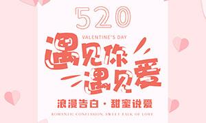 520浪漫告白活动海报设计PSD素材