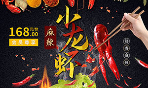 麻辣小龙虾宣传单设计PSD分层素材