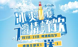 夏季啤酒节狂欢活动海报PSD素材