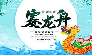 端午节赛龙舟活动海报设计PSD源文件