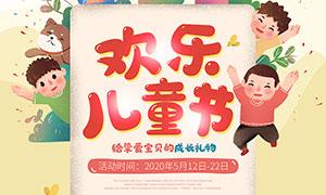 欢乐儿童节活动海报设计PSD源文件