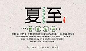 中式传统夏至节气海报设计PSD素材