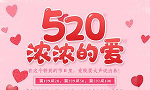 520商场满减活动宣传单设计PSD素材