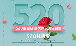 520告白日活动宣传单PSD源文件