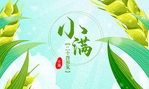 绿色小清新小满时节宣传单PSD素材
