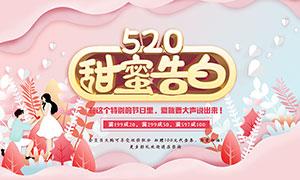520甜蜜告白满减活动海报设计PSD素材