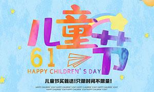 61儿童节满减活动宣传单PSD素材