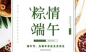 端午节粽子促销宣传单设计PSD素材