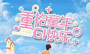 61快乐儿童节宣传单设计PSD素材