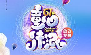 61儿童节放飞梦想宣传单PSD源文件