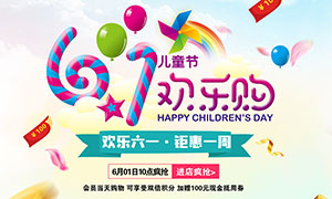 61儿童节欢乐购宣传单设计PSD素材