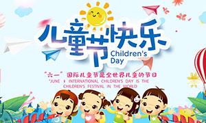 61儿童节快乐宣传展板设计PSD素材