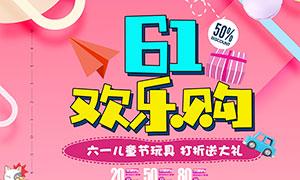 61儿童节玩具促销海报设计PSD素材