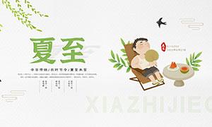 中国古典夏至时节海报设计PSD素材