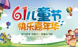 61儿童节快乐嘉年华主题海报PSD素材