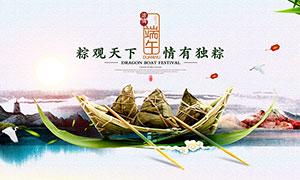 端午节粽子促销海报模板PSD素材