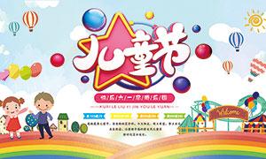 61儿童节游乐园宣传海报设计PSD素材