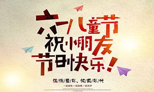 六一儿童节快乐主题海报设计PSD素材