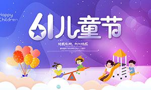 61儿童节快乐主题活动展板PSD素材